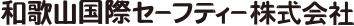 和歌山国際セーフティー株式会社