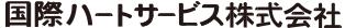 国際ハートサービス株式会社